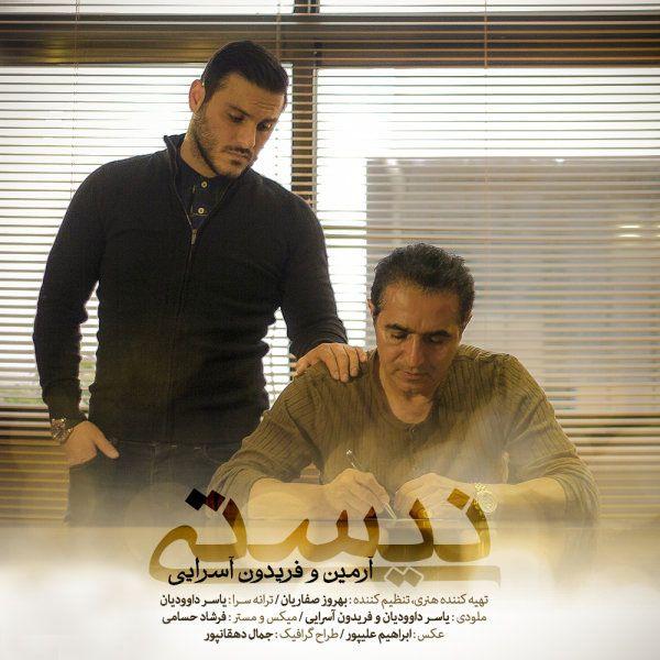 دانلود موزیک ویدیو ایرانی (آرمین) Armin 2AFM با نام (نیستی) Nisti