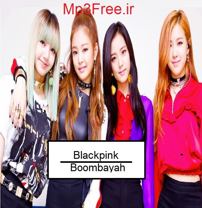 دانلود آهنگ کره ای گروه دختر (بلک پینک) Black Pink با نام (بومبیا) Boombayah