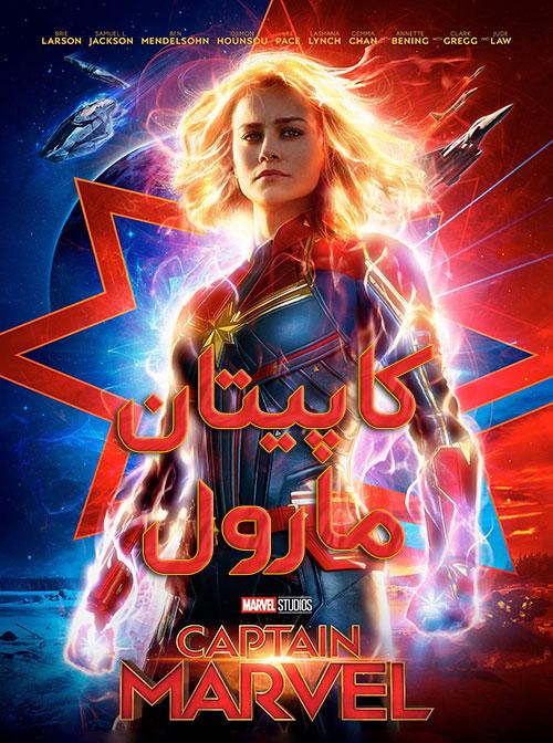 دانلود فیلم Captain Marvel 2019 (کاپیتان مارول) دوبله