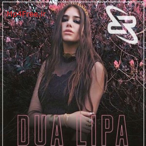 دانلود آهنگ (دوآ لیپا) Dua Lipa با نام (قوانین جدید) New Rules (به همراه ریمیکس Remix)