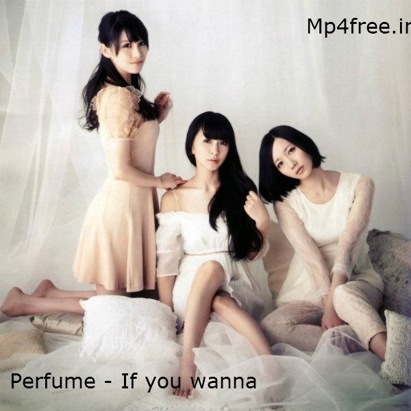 دانلود آهنگ ژاپنی گروه دختر (پرفومه) Perfume با نام (اگر می خواهی) If you wanna