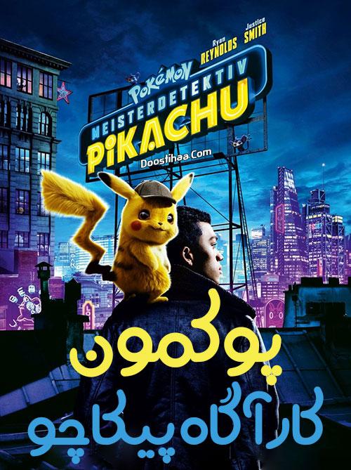 دانلود فیلم 2019 Pokemon Detective Pikachu پوکمون: کاراگاه پیکاچو