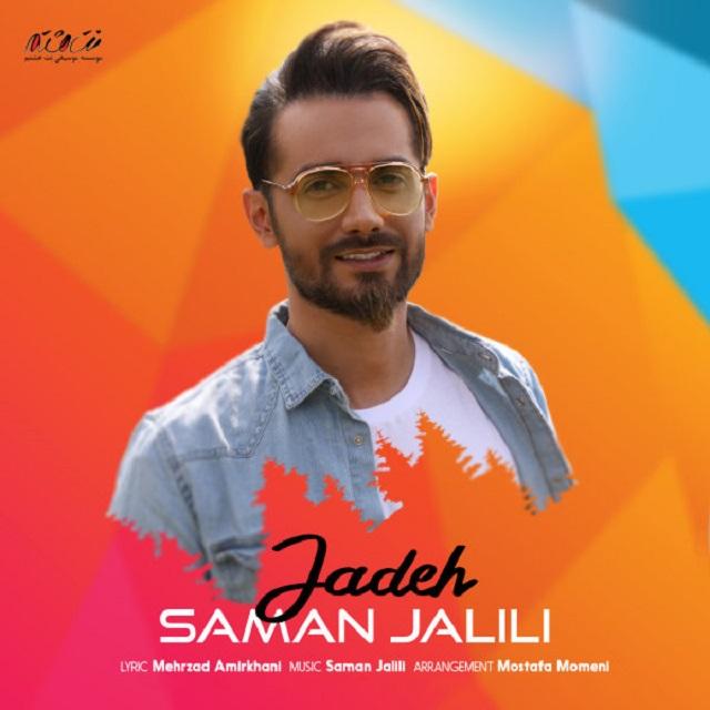 دانلود موزیک ویدیو ایرانی (سامان جلیلی) Saman Jalili با نام (جاده) Jadeh