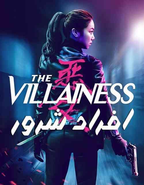 دانلود فیلم The Villainess دوبله فارسی ( زن شرور )