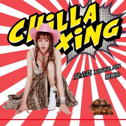 دانلود موزیک ویدیو چینی گروه (عنبر آن) Amber An با نام (شیلا شین) Chillaxing
