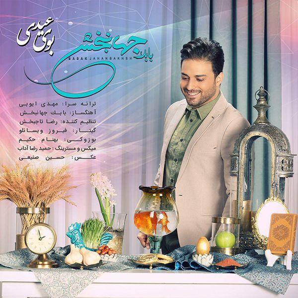دانلود موزیک ویدیو ایرانی 2017 (بابک جهانبخش) Babak Jahan bakhsh با نام (بوی عیدی) Booye Eydi