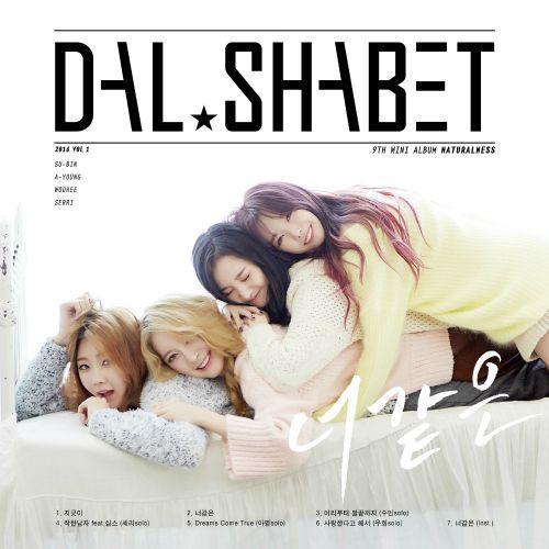دانلود موزیک ویدیو کره ای گروه (دال شبت) Dalshabet با نام (سوپا دوپا دیوا) Supa Dupa Diva