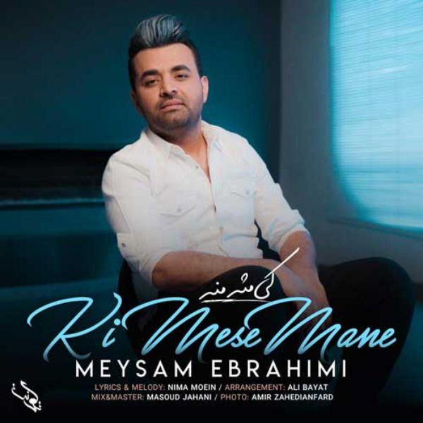 دانلود آهنگ ( میثم ابراهیمی)با نام ( کی مثل منه) Ki Mesle Mane