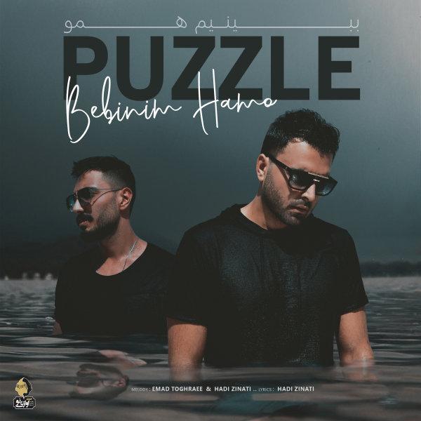 دانلود موزیک ویدیو 2019 ایرانی Puzzle Band بنام Bebinim Hamo