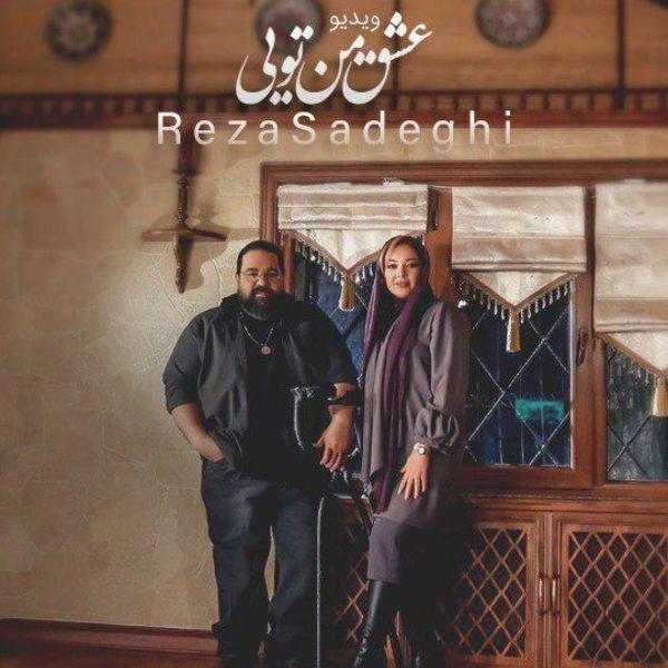 دانلود موزیک ویدیو ایرانی (رضا صادقی) Reza Sadeghi با نام (عشق من تویی) Eshghe Man Toei