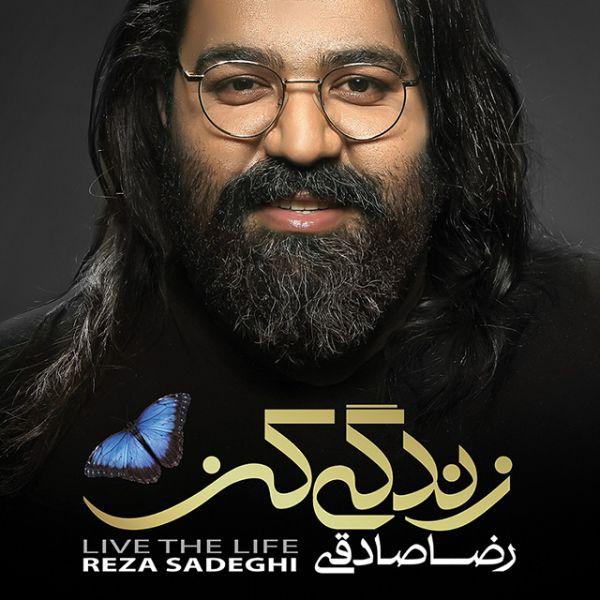 دانلود موزیک ویدیو ایرانی پاپ (رضا صادقی) Reza Sadeghi با نام (هست یا نیست) Hast Ya Nist