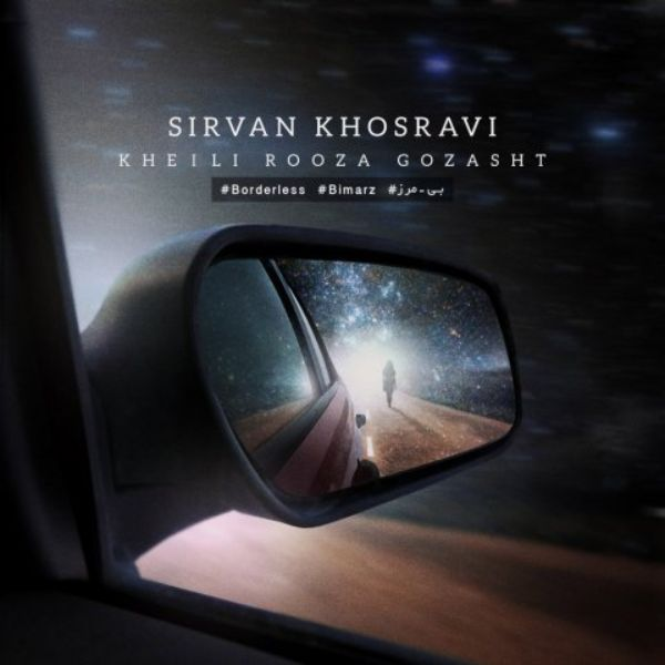 دانلود موزیک ویدیو ایرانی 2016 Sirvan Khosravi بنام Kheili Rooza Gozasht